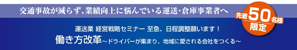 セミナー構成リストタイトル