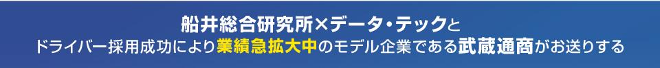 船井総合研究所×データテック