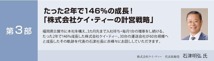 売上185%成長の秘密を大公開!