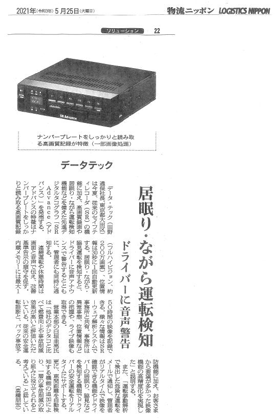 20210525_Logistics Nippon3